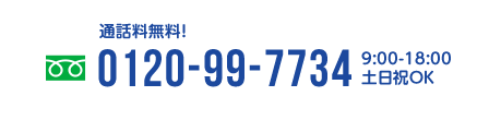 0120-99-7734