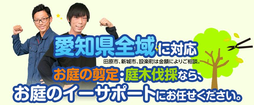 愛知県全域に対応お庭の剪定・庭木伐採なら、お庭のイーサポートにお任せください。